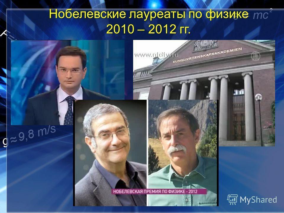 Нобелевские лауреаты по физике 2010 – 2012 гг.