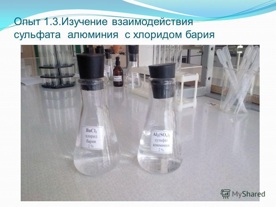 Опыт 1.3.Изучение взаимодействия сульфата алюминия с хлоридом бария