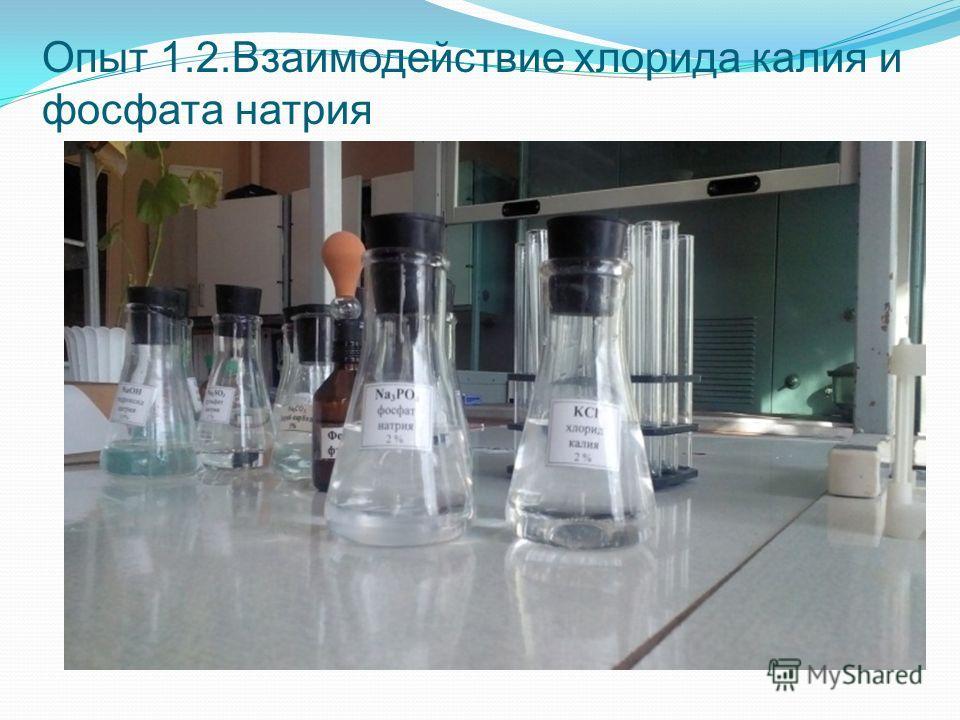 Опыт 1.2.Взаимодействие хлорида калия и фосфата натрия