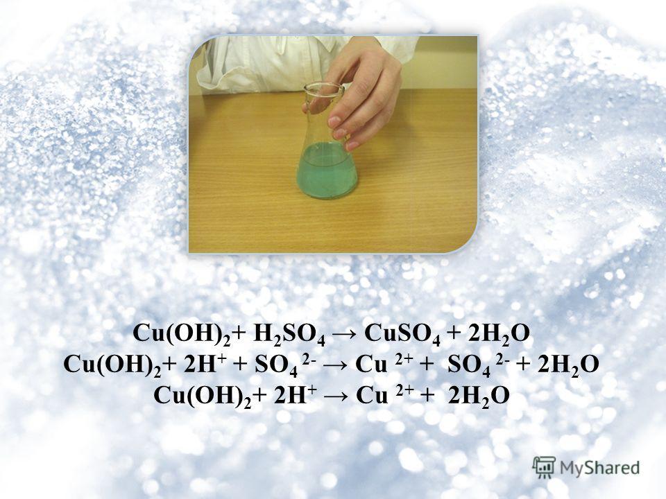 Cu(OH) 2 + H 2 SO 4 CuSO 4 + 2H 2 O Cu(OH) 2 + 2H + + SO 4 2- Cu 2+ + SO 4 2- + 2H 2 O Cu(OH) 2 + 2H + Cu 2+ + 2H 2 O