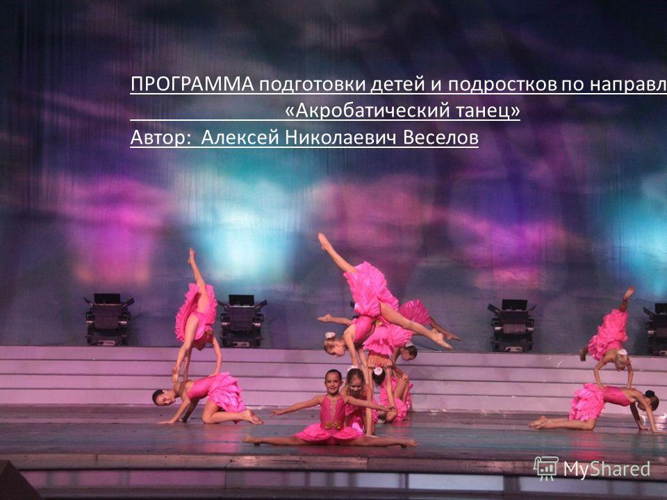 89164227363 авт 127 маршр 159 ПРОГРАММА подготовки детей и подростков по направлению «Акробатический танец» Автор: Алексей Николаевич Веселов