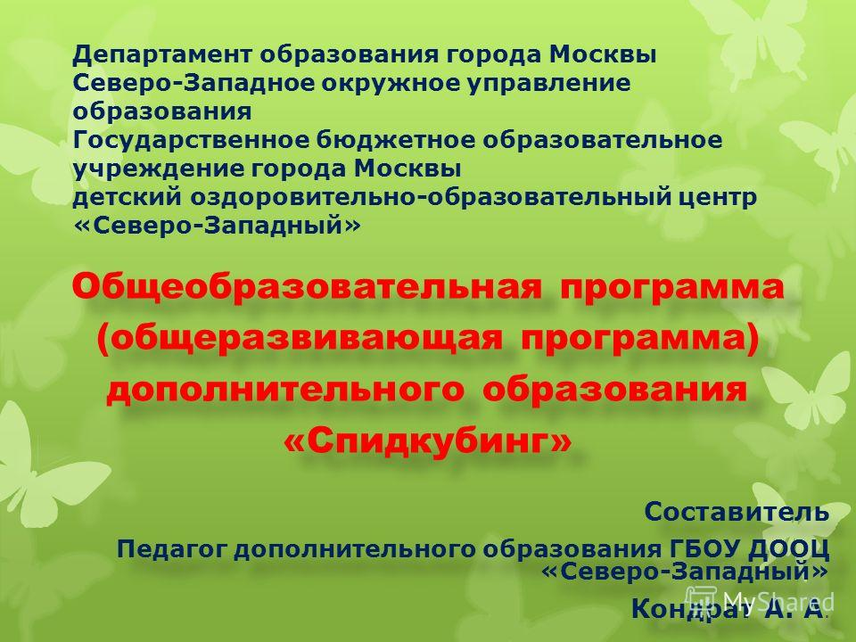 Департамент образования города Москвы Северо-Западное окружное управление образования Государственное бюджетное образовательное учреждение города Москвы детский оздоровительно-образовательный центр «Северо-Западный» Общеобразовательная программа (общ