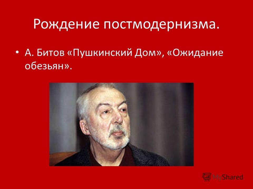 Рождение постмодернизма. А. Битов «Пушкинский Дом», «Ожидание обезьян».
