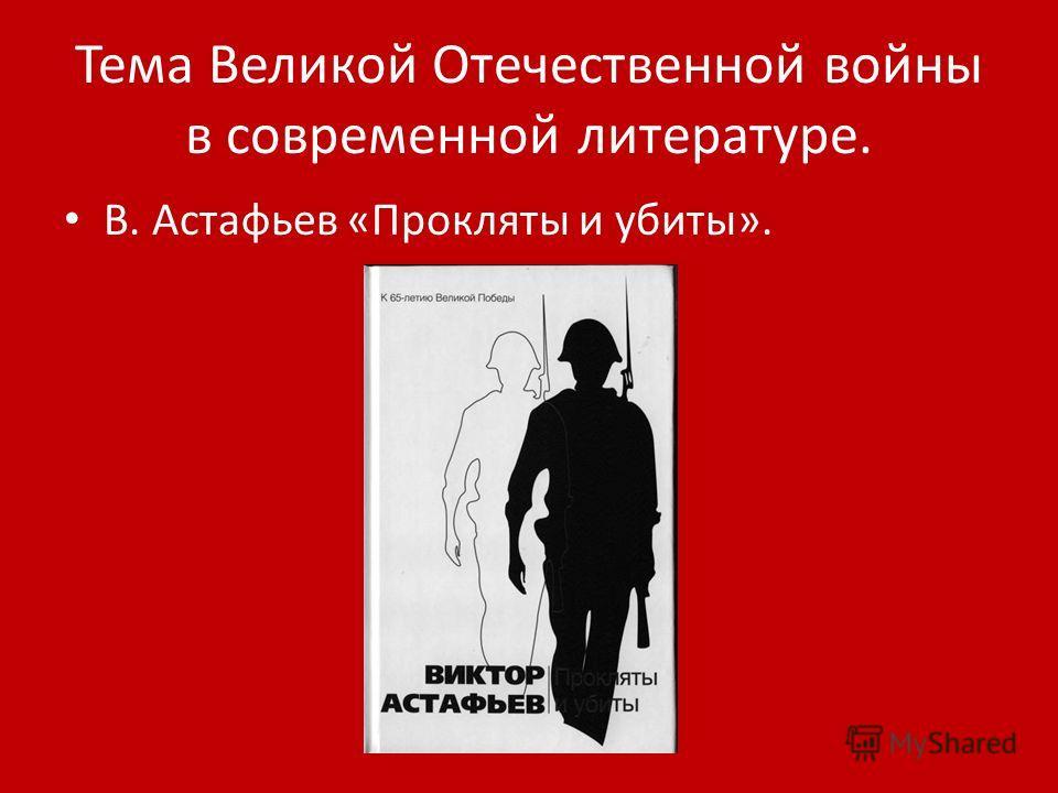 Тема Великой Отечественной войны в современной литературе. В. Астафьев «Прокляты и убиты».