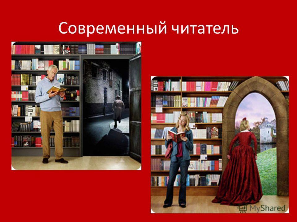 Современный читатель