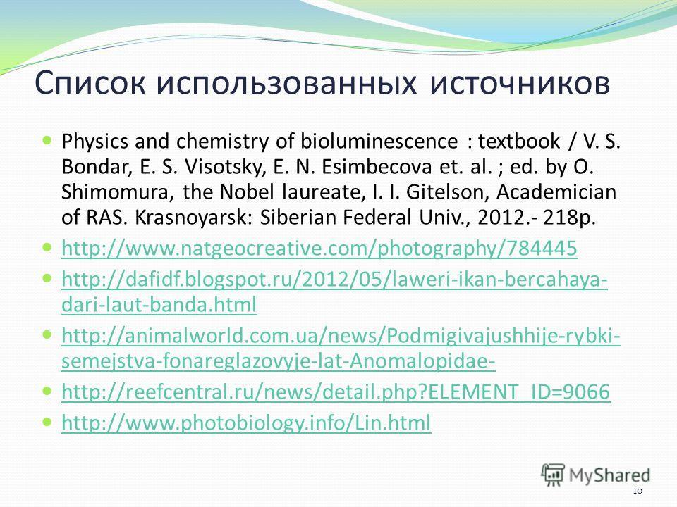 Список использованных источников Physics and chemistry of bioluminescence : textbook / V. S. Bondar, E. S. Visotsky, E. N. Esimbecova et. al. ; ed. by O. Shimomura, the Nobel laureate, I. I. Gitelson, Academician of RAS. Krasnoyarsk: Siberian Federal