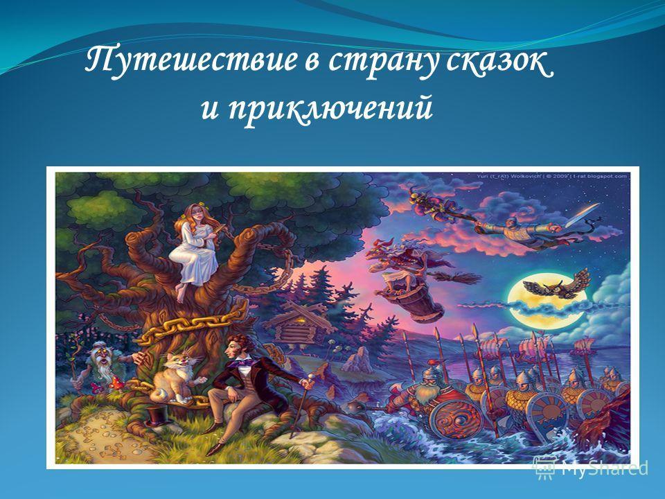 Путешествие в страну сказок и приключений