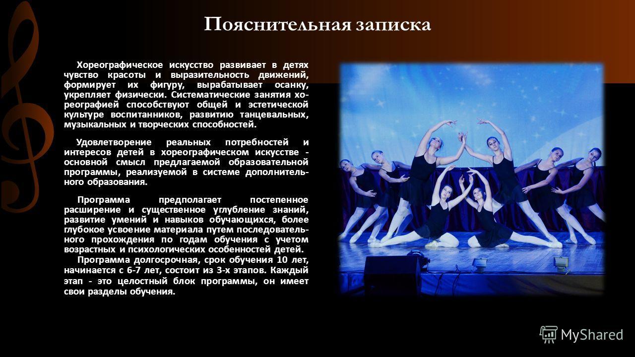 Дополнительная образовательная программа студия классического танца «Фуэте» г. Москва Руководитель Бартновская Елена Александровна