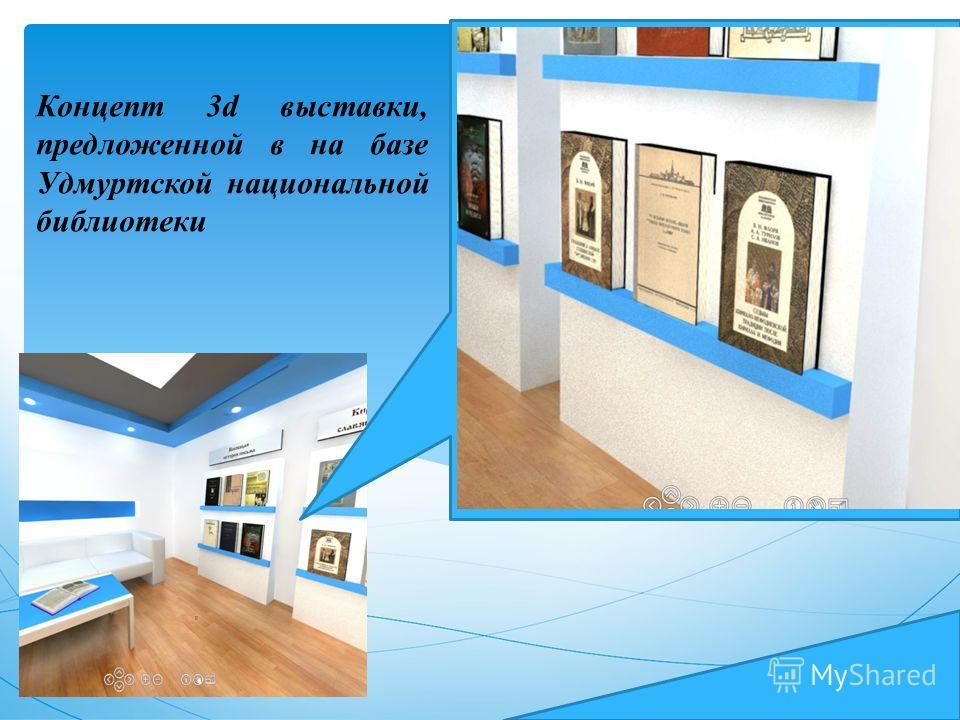 Концепт 3d выставки, предложенной в на базе Удмуртской национальной библиотеки