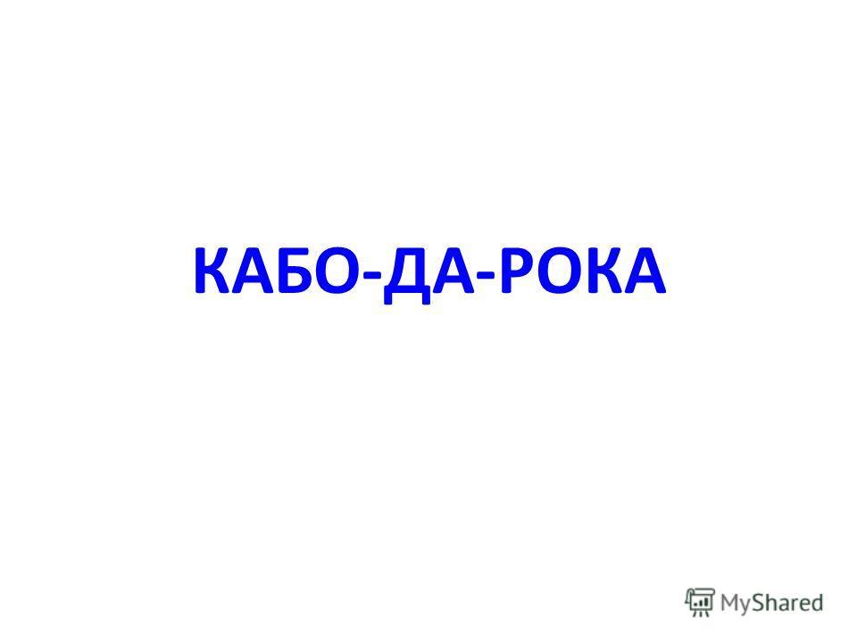 КАБО-ДА-РОКА