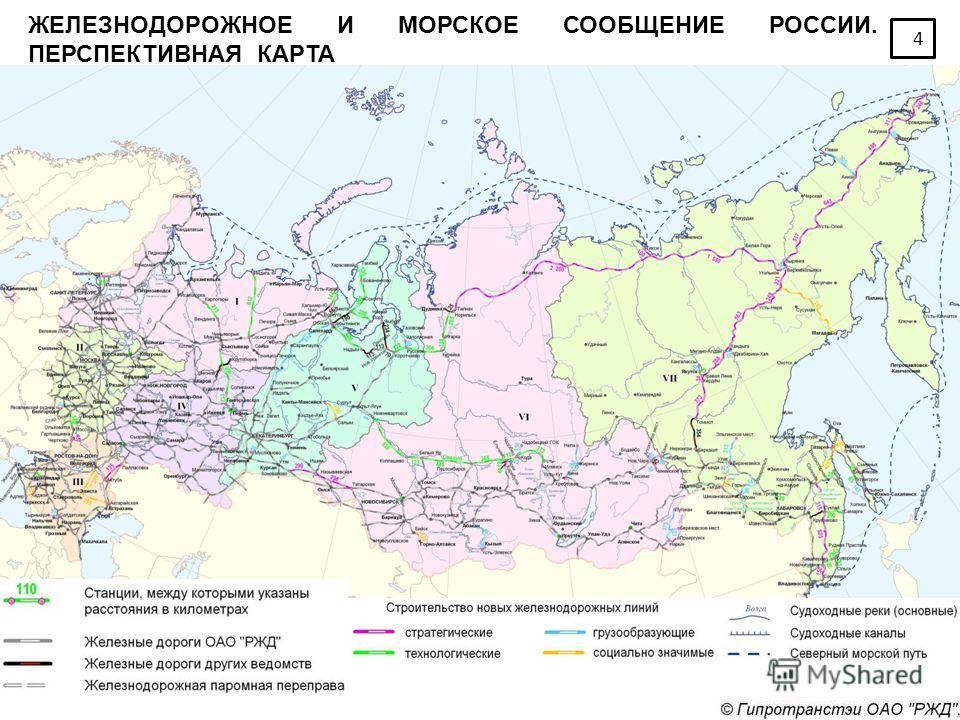4 ЖЕЛЕЗНОДОРОЖНОЕ И МОРСКОЕ СООБЩЕНИЕ РОССИИ. ПЕРСПЕКТИВНАЯ КАРТА