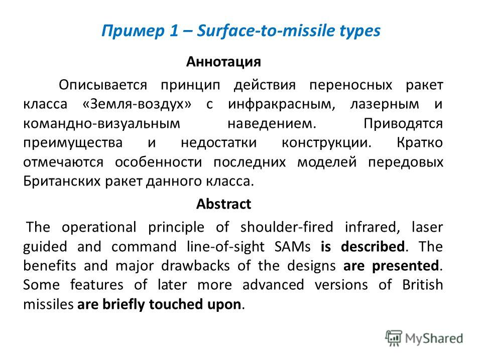 Пример 1 – Surface-to-missile types Аннотация Описывается принцип действия переносных ракет класса «Земля-воздух» с инфракрасным, лазерным и командно-визуальным наведением. Приводятся преимущества и недостатки конструкции. Кратко отмечаются особеннос