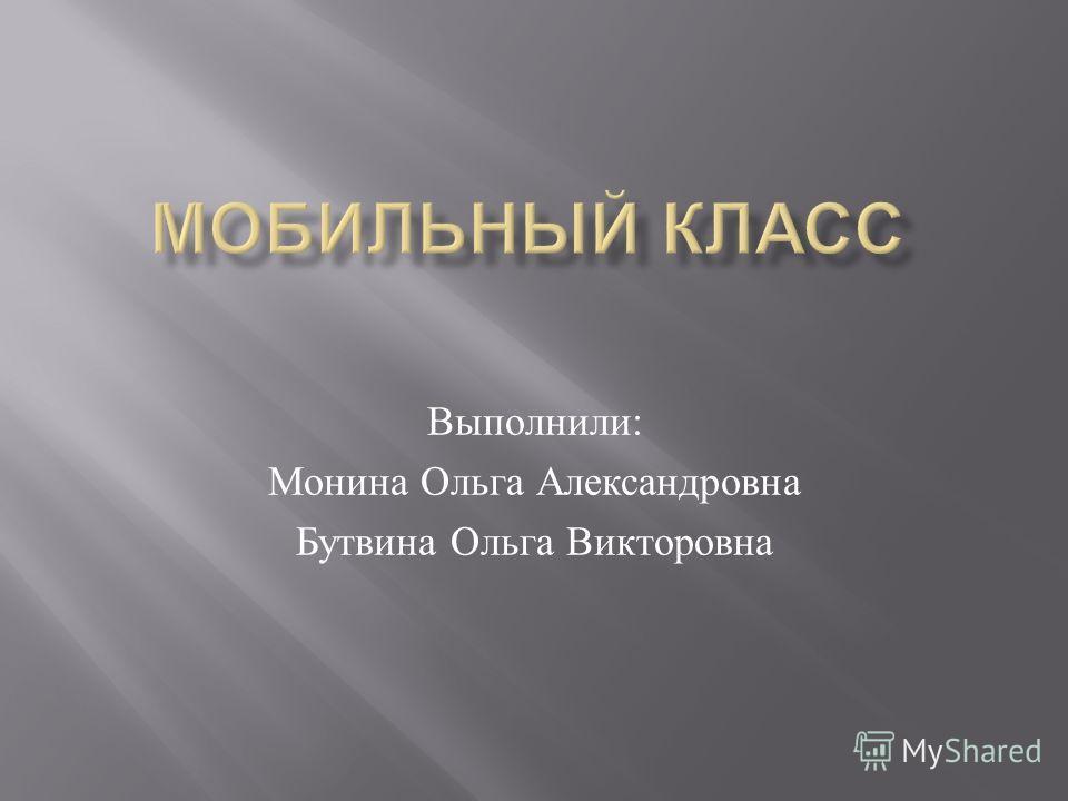 Выполнили : Монина Ольга Александровна Бутвина Ольга Викторовна