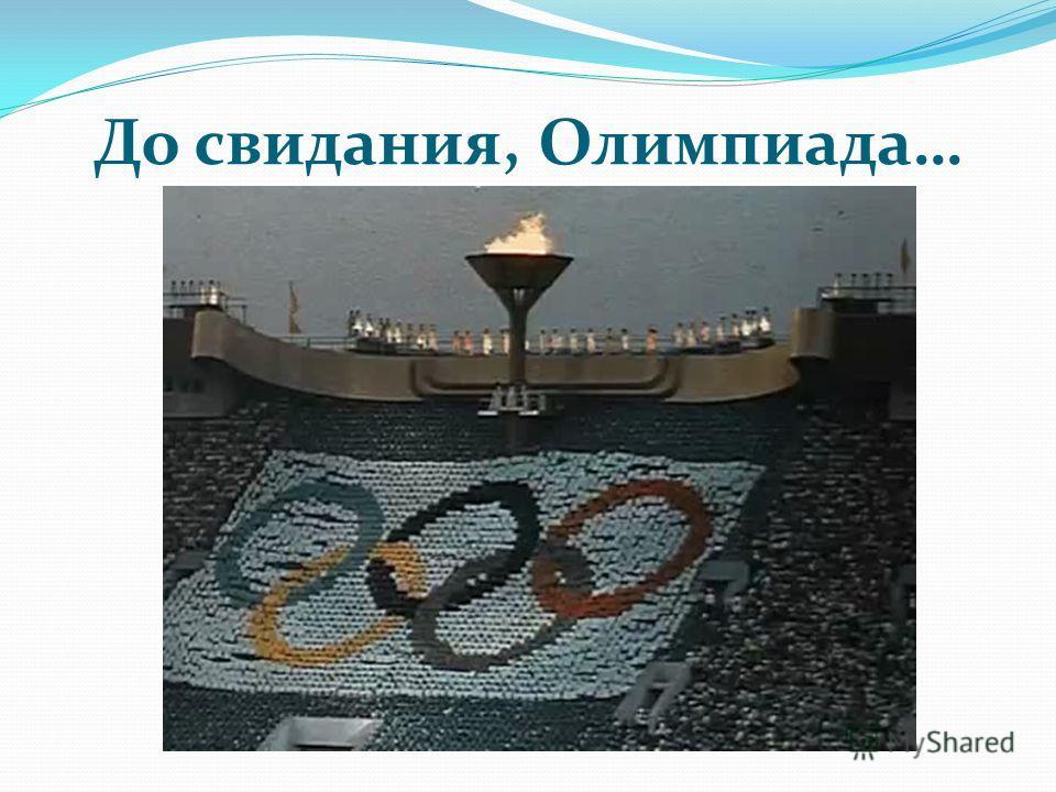 До свидания, Олимпиада…