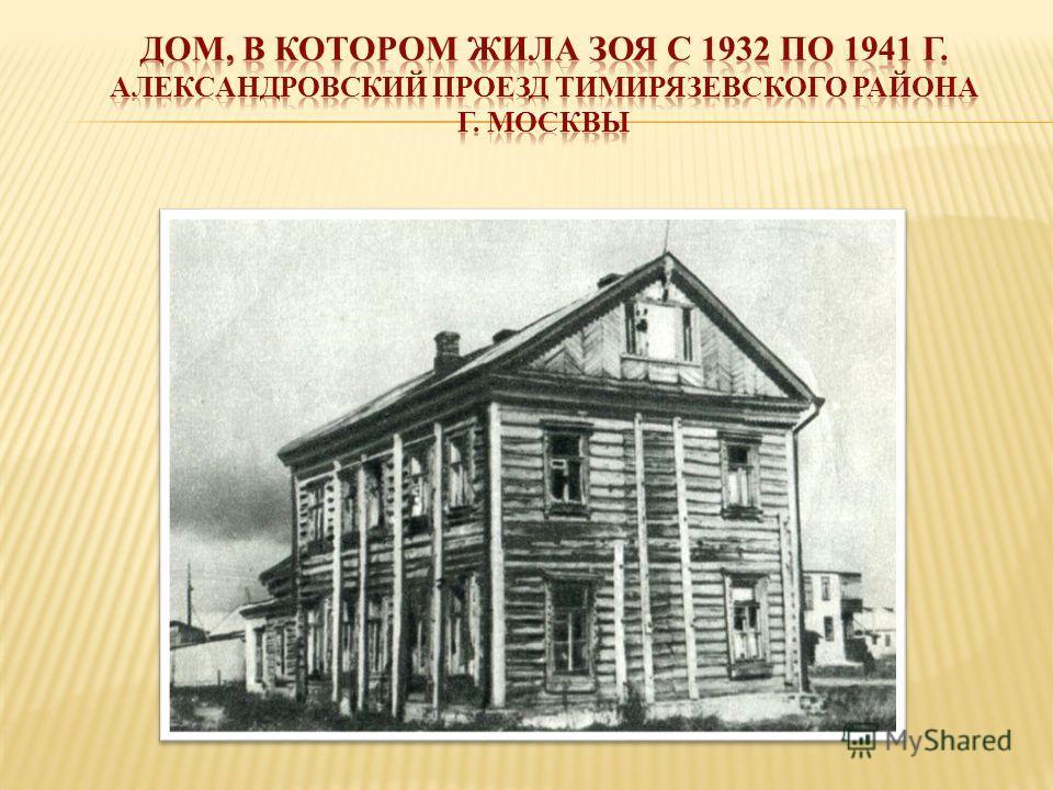 31 октября 1941 года Зоя, в числе 2000 комсомольцев- добровольцев, явилась к месту сбора в кинотеатре «Колизей» и оттуда была доставлена в диверсионную школу. Став бойцом разведывательно-диверсионной части, официально носившей название «партизанской