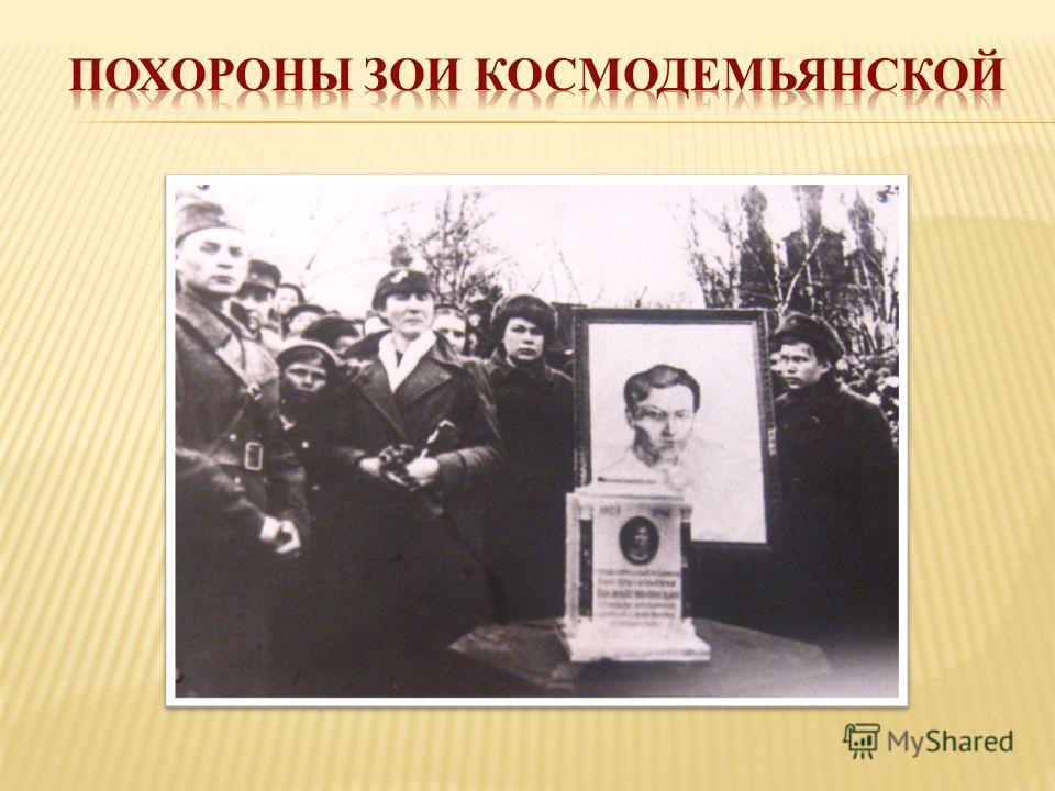 Один из немецких солдат, присутствовавших на казни Зои Космодемьянской, попал в плен. Там он вспоминал: «Маленькая героиня вашего народа осталась тверда. Она не знала, что такое предательство. Она посинела от мороза, раны ее кровоточили, но она не ск