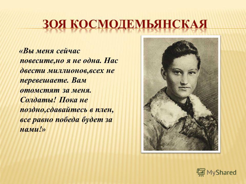 Презентация посвящается 90-летию со дня рождения бесстрашной разведчицы Зои Космодемьянской, погибшей 29 ноября 1941г.