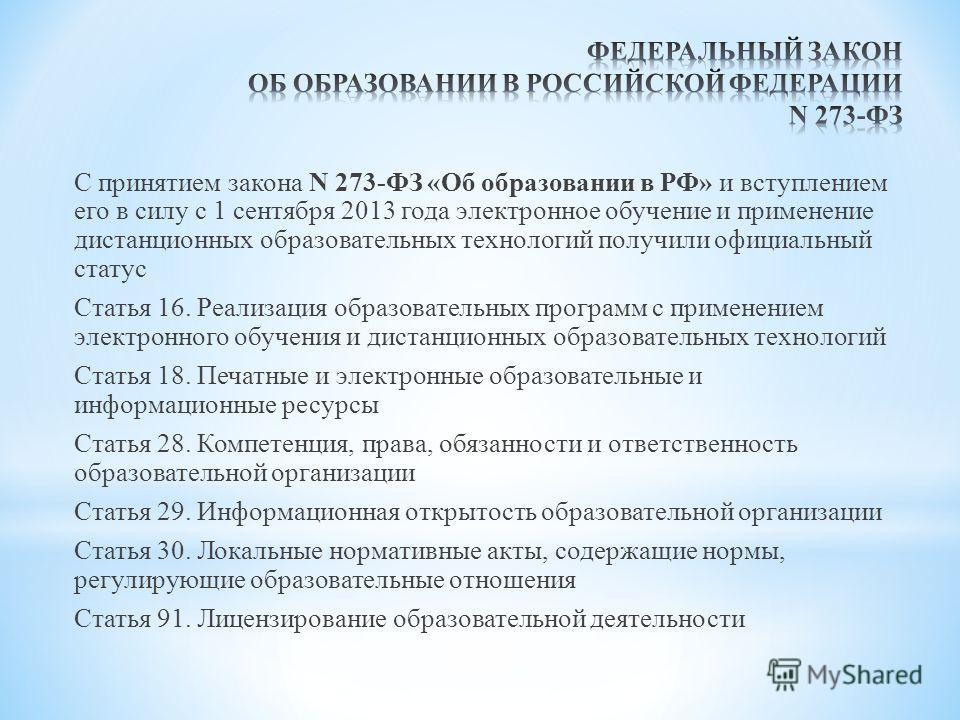 С принятием закона N 273-ФЗ «Об образовании в РФ» и вступлением его в силу с 1 сентября 2013 года электронное обучение и применение дистанционных образовательных технологий получили официальный статус Статья 16. Реализация образовательных программ с