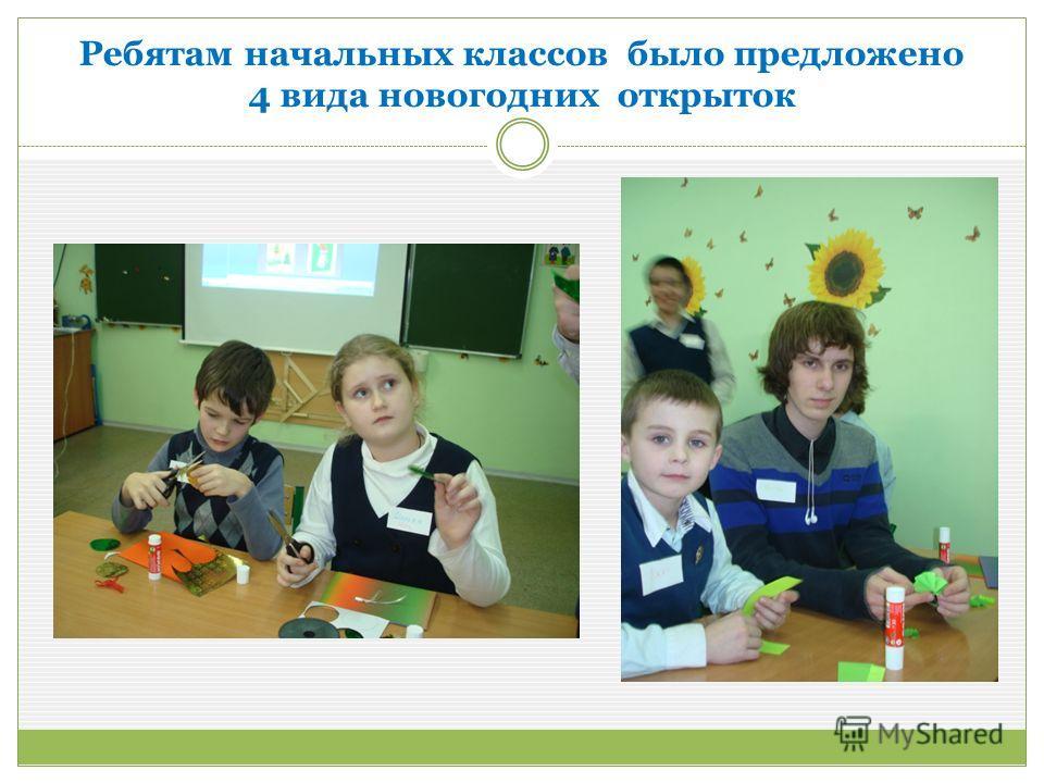 Ребятам начальных классов было предложено 4 вида новогодних открыток