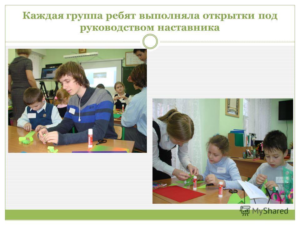 Каждая группа ребят выполняла открытки под руководством наставника