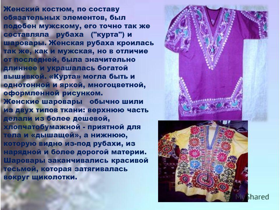 Женский костюм, по составу обязательных элементов, был подобен мужскому, его точно так же составляла рубаха (