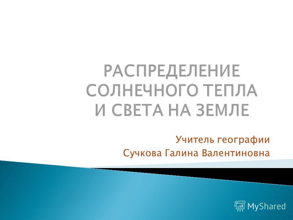 Учитель географии Сучкова Галина Валентиновна