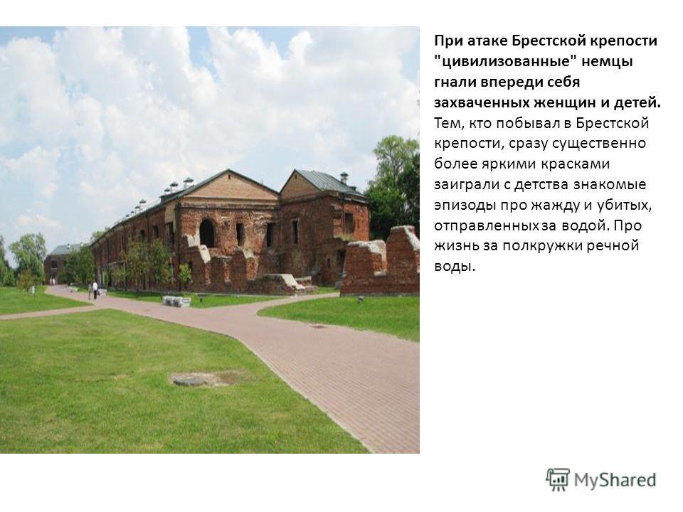 При атаке Брестской крепости