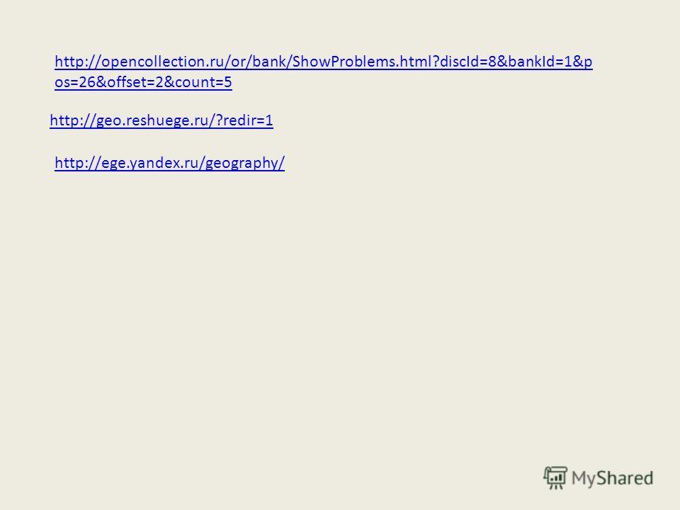 http://opencollection.ru/or/bank/ShowProblems.html?discId=8&bankId=1&p os=26&offset=2&count=5 http://geo.reshuege.ru/?redir=1 http://ege.yandex.ru/geography/