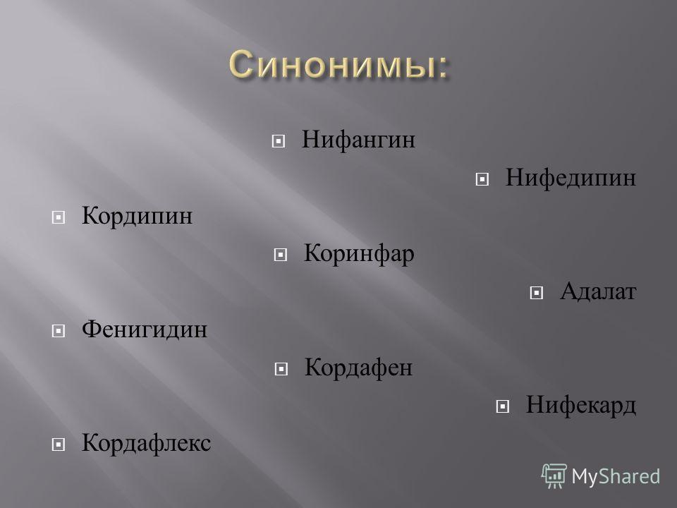 Нифангин Нифедипин Кордипин Коринфар Адалат Фенигидин Кордафен Нифекард Кордафлекс
