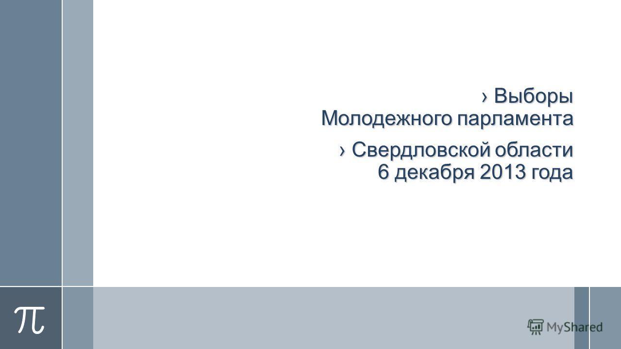 Выборы Молодежного парламентаВыборы Молодежного парламента Свердловской области 6 декабря 2013 годаСвердловской области 6 декабря 2013 года