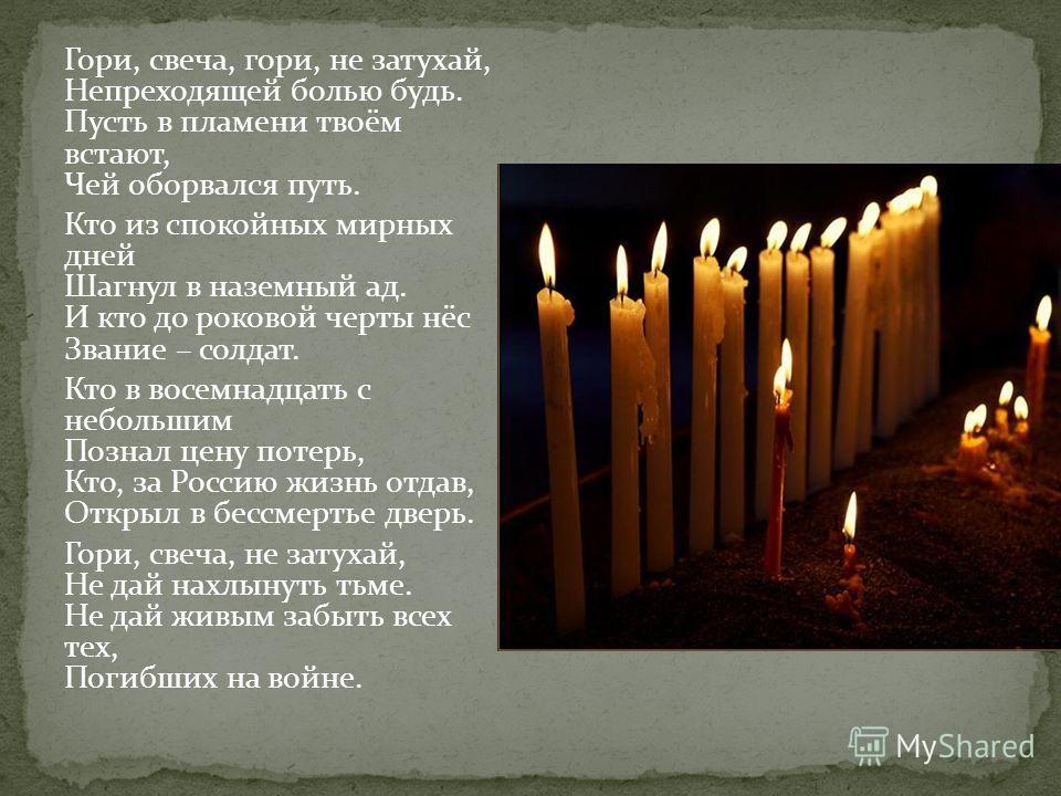 Поздравления к подаркам свеч 44