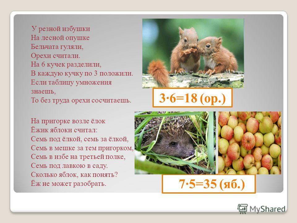Решите задачу: Во раз б 9 шт. 3 шт.. 9:3=3 (раза)- во столько раз апельсинов больше, чем яблок.