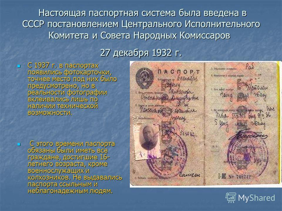 Настоящая паспортная система была введена в СССР постановлением Центрального Исполнительного Комитета и Совета Народных Комиссаров 27 декабря 1932 г. Настоящая паспортная система была введена в СССР постановлением Центрального Исполнительного Комитет
