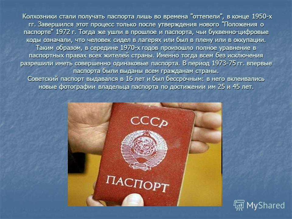 Колхозники стали получать паспорта лишь во времена