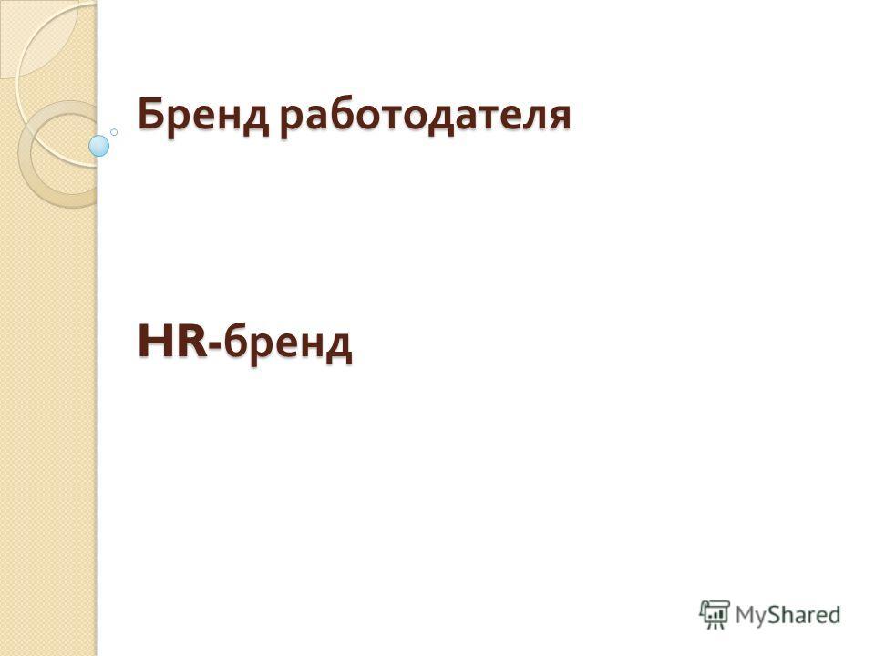 Бренд работодателя HR- бренд