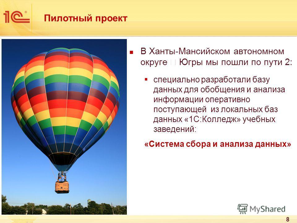 Пилотный проект В Ханты-Мансийском автономном округе – Югры мы пошли по пути 2: специально разработали базу данных для обобщения и анализа информации оперативно поступающей из локальных баз данных «1С:Колледж» учебных заведений: «Система сбора и анал