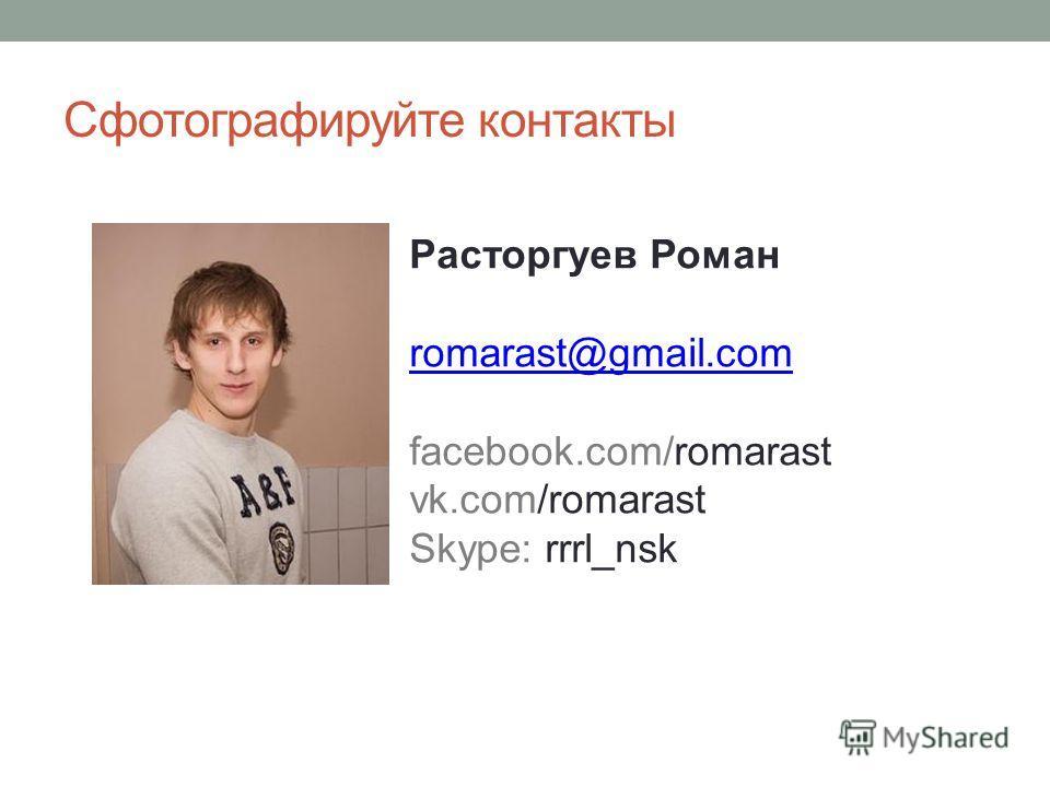 Сфотографируйте контакты Расторгуев Роман romarast@gmail.com facebook.com/romarast vk.com/romarast Skype: rrrl_nsk