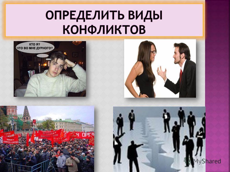 Поведение человека, его социально-психологические черты Различия в уровне доходов, власти, культуре, доступе к образованию и информации Религиозные различия Социальная неоднородность общества