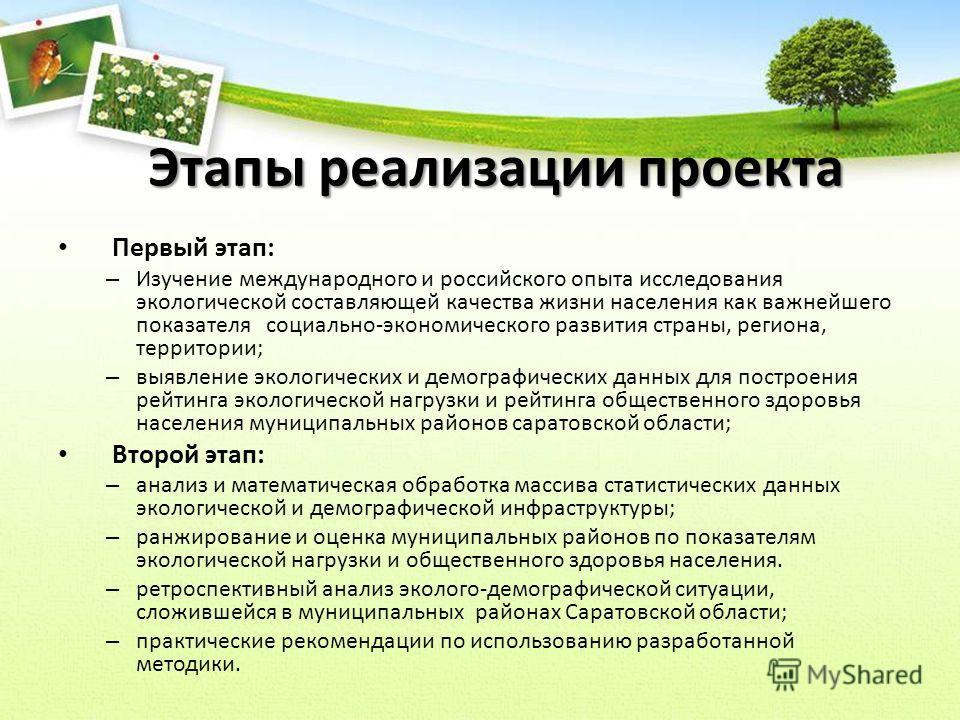 Этапы реализации проекта Первый этап: – Изучение международного и российского опыта исследования экологической составляющей качества жизни населения как важнейшего показателя социально-экономического развития страны, региона, территории; – выявление