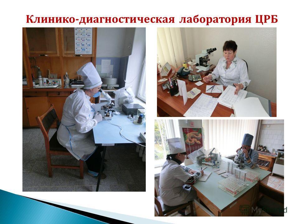 Клинико-диагностическая лаборатория ЦРБ