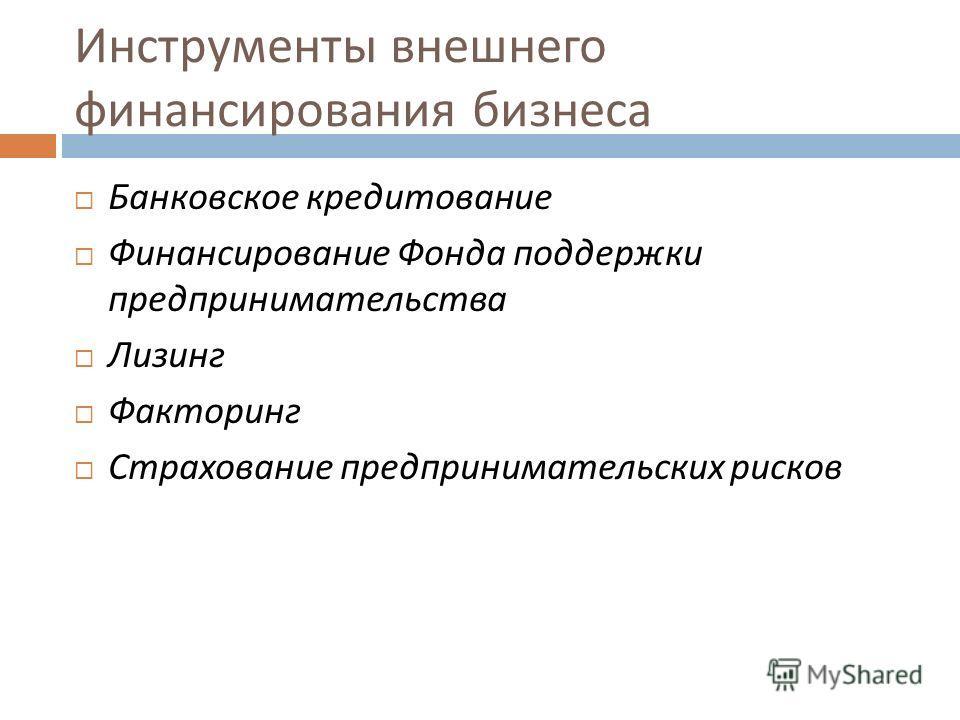 Презентация на тему УПРАВЛЕНИЕ ФИНАНСОВЫМИ РИСКАМИ Финансы для  4 Инструменты внешнего финансирования