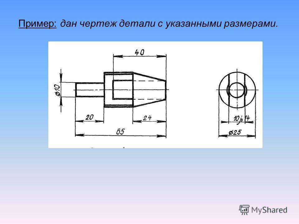 Пример: дан чертеж детали с указанными размерами.
