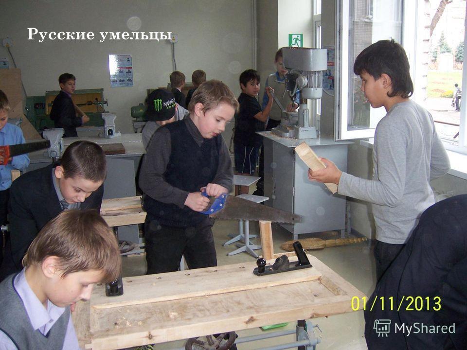 Русские умельцы