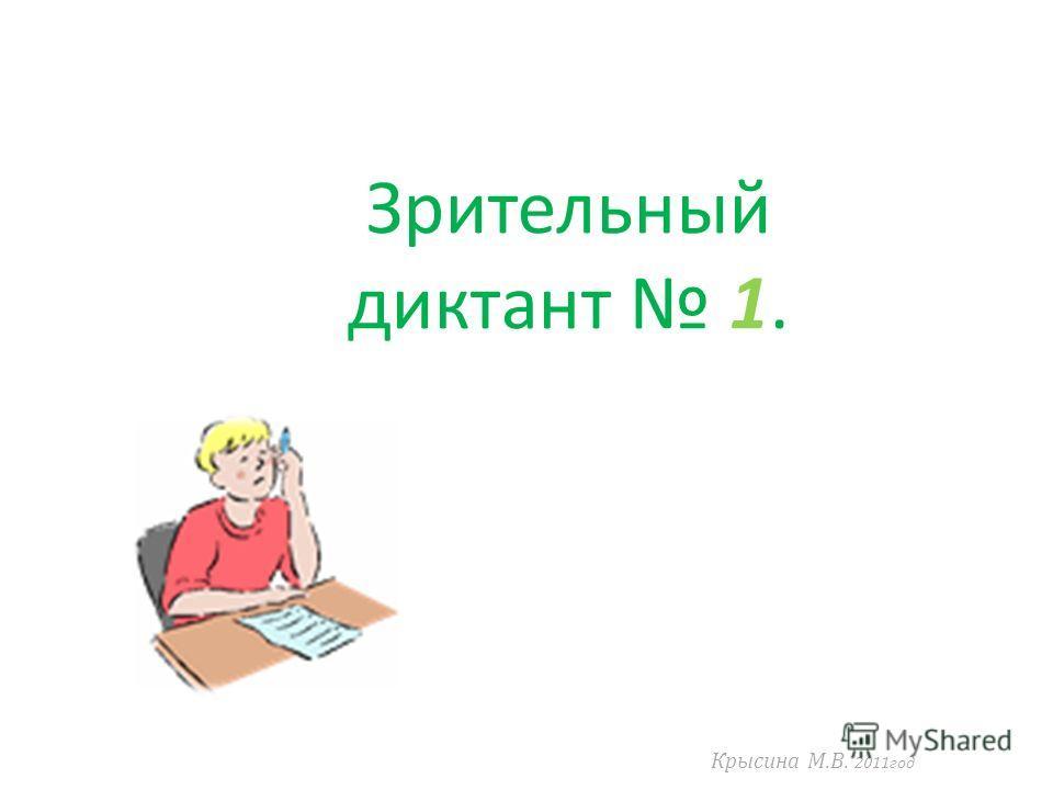Зрительный диктант 1. Крысина М.В. 2011год