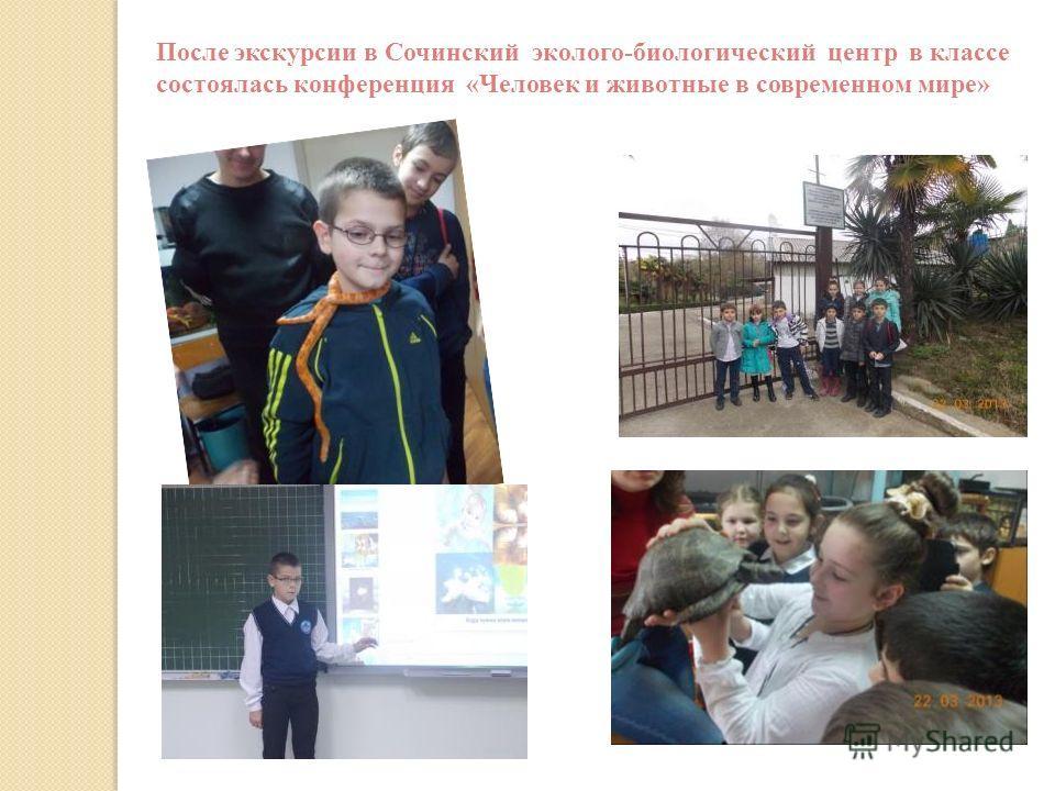 После экскурсии в Сочинский эколого-биологический центр в классе состоялась конференция «Человек и животные в современном мире»