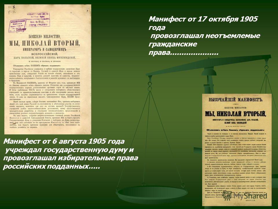 Манифест от 6 августа 1905 года учреждал государственную думу и провозглашал избирательные права российских подданных….. Манифест от 17 октября 1905 года провозглашал неотъемлемые гражданские права…………………