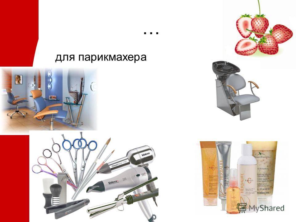 … для парикмахера