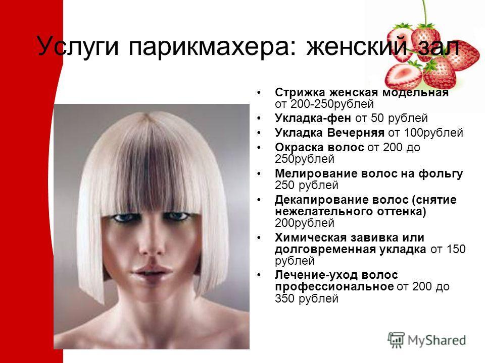 Парикмахерские стрижки по 100 рублей