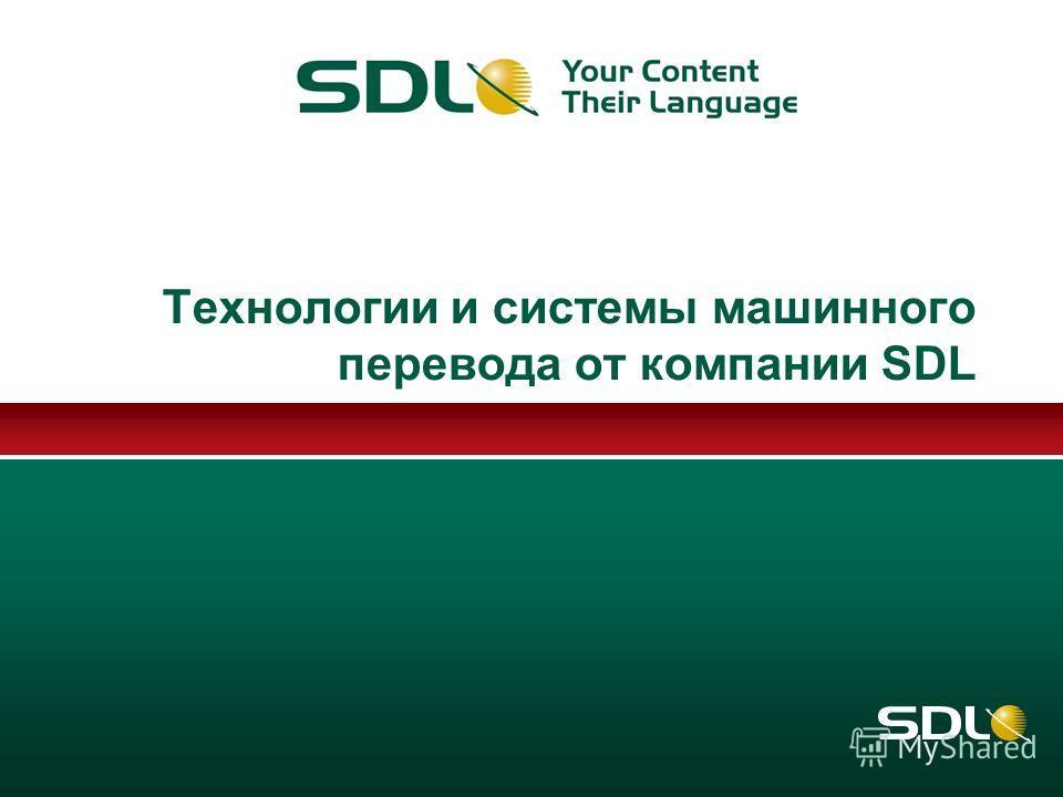 Технологии и системы машинного перевода от компании SDL