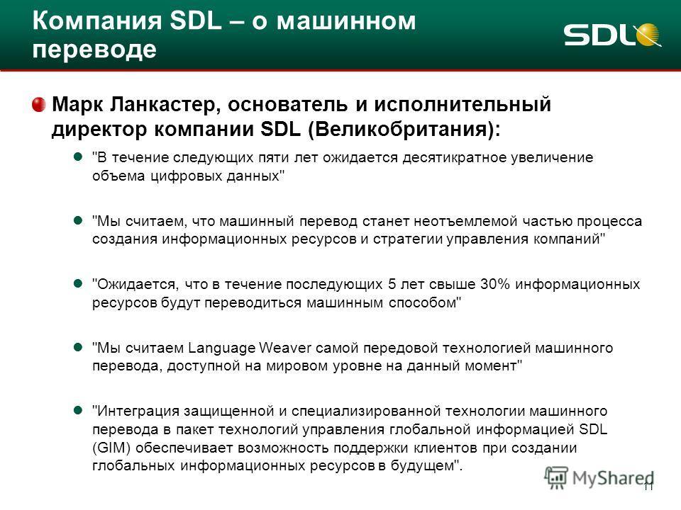 11 Компания SDL – о машинном переводе Марк Ланкастер, основатель и исполнительный директор компании SDL (Великобритания):